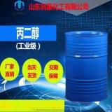 厂家直供丙二醇工业级 优质工业级1, 2-丙二醇