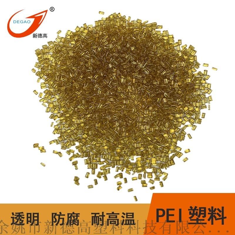 PEI塑料 透明琥珀色 防腐 耐高溫 醫療器械用