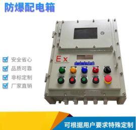 隆业供应-防爆配电箱非标定制