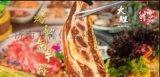大鯉自助炭火烤肉加盟