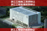 金華消防工程施工資質建築公司轉讓變更