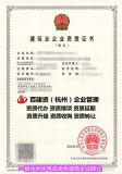 杭州市土建施工资质代办优选方式