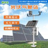 光伏太陽能環境監測系統 光伏氣象站