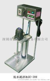 LED荧光粉胶水搅拌机XC-200