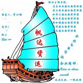 广州到马来西亚海运包税到门的散货拼箱专线