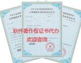 软件著作权申请、登记、申报、授权咨询服务
