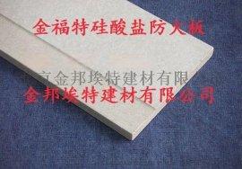 厂家直销耐火4小时纤维增强硅酸盐板,纤维增强硅酸盐防火板