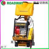 路得威路面切割机混凝土路面切割机沥青路面切割机价格