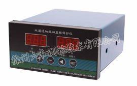 江苏JM-B-3Z JM-B-3E二通道轴振动监视保护仪表