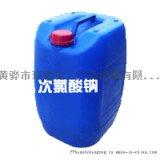 次氯酸钠溶液 优质净水消毒剂 液体次氯酸钠
