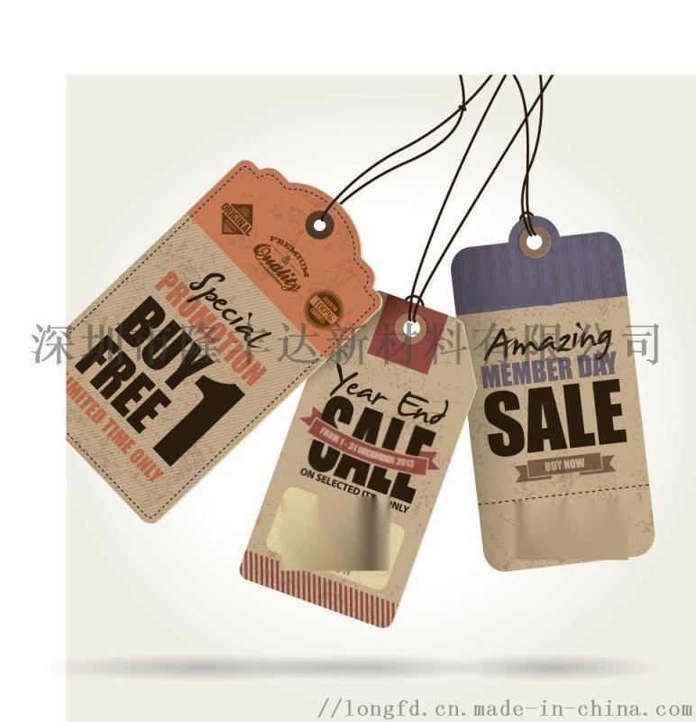 产品吊牌、印刷吊牌、说明书