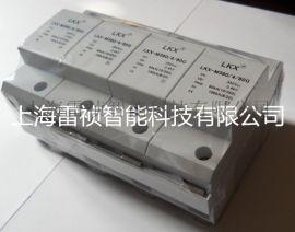 LKX-M380/4/25G三相电源防雷器(一级)