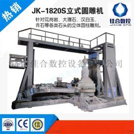 JK-1820S立式石材圆雕机 立体佛像雕刻机价格优惠