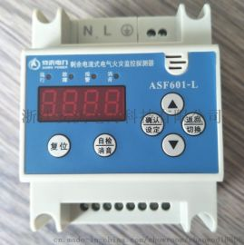 浙江安沃ASF601电气火灾监控探测器厂家