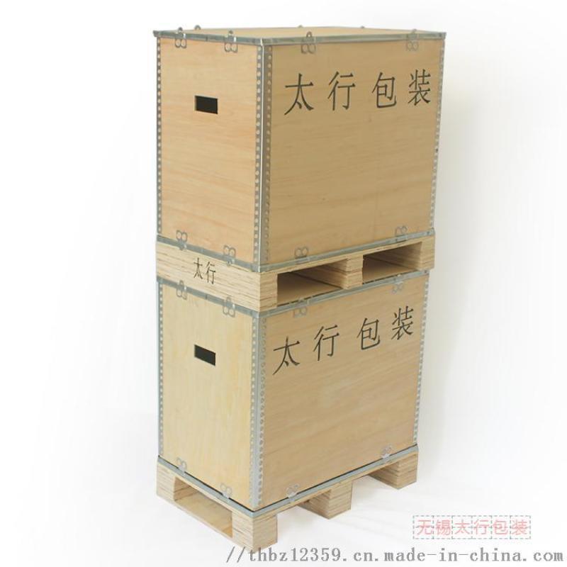 周转木箱 出口物流包装箱可拆卸钢边箱