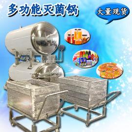 不锈钢杀菌锅 即食汕头粿条汤灭菌锅