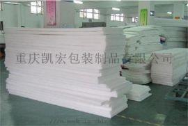 2020重庆珍珠棉板材定做