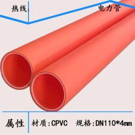 河南郑州DN110*4mmCPVC电力管电缆保护管