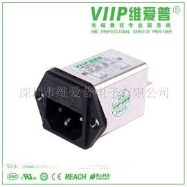 EMI带单保险管插座电源滤波器 深圳维爱普电源滤波器