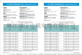 铁氟龙高温线PFA耐腐蚀 浙江成宝0.1-6mm2耐腐蚀 耐高温耐腐蚀