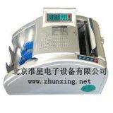 准星点验钞机(WJD-2028D型)