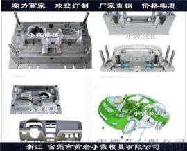 注射模具生产汽车塑胶模具注塑模具生产厂家