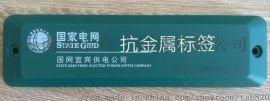 供应云南抗金属电子标签