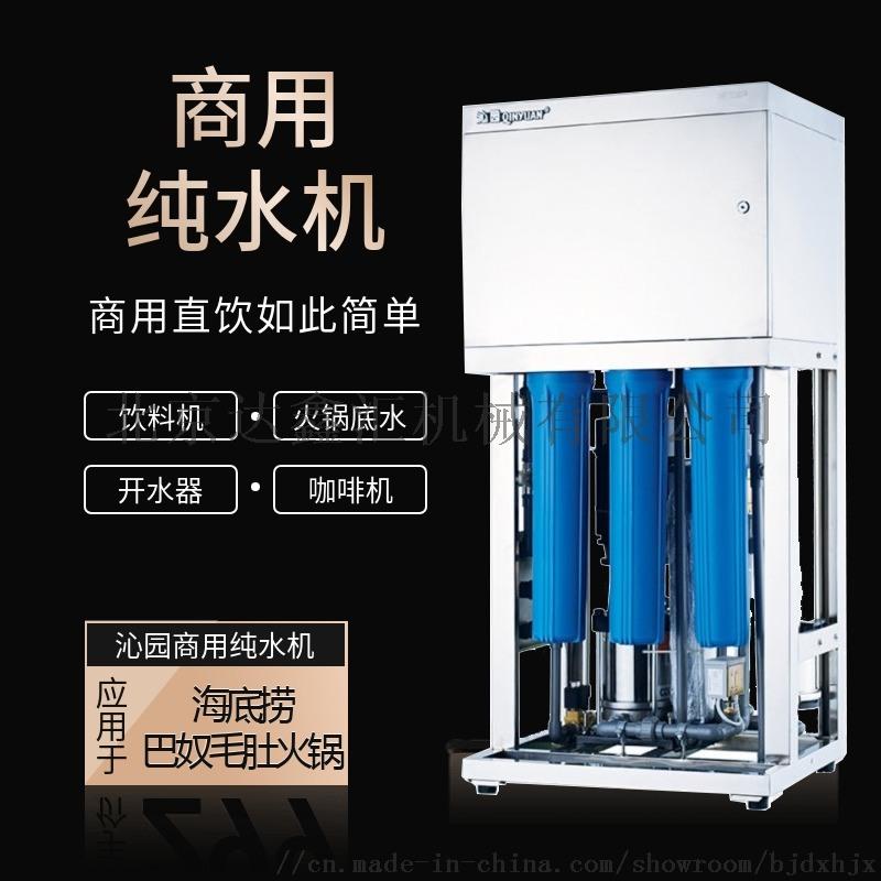 沁园商用净水器 QS-RO-LP250