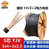 深圳厂家 金环宇电缆 YJV 3x4+2x2.5平方 国标5芯3+2三相五线