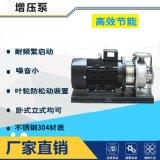 單級臥式不鏽鋼增壓泵不鏽鋼變頻恆壓泵高效節能增壓泵廠家直銷泵