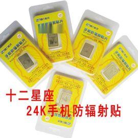 十二星座 24K镀金手机防辐射贴