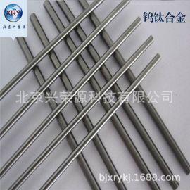 1-6mm高纯钨钛合金颗粒 纯度规格可定制钨钛颗粒