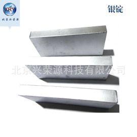 银锭99.99%银材料 银条 足银纯银银锭银块银条