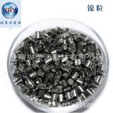 99.99%高純鎳粒 合金添加鎳粒 3-6mm鎳粒