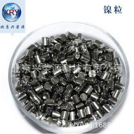 99.99%高纯镍粒 合金添加镍粒 3-6mm镍粒
