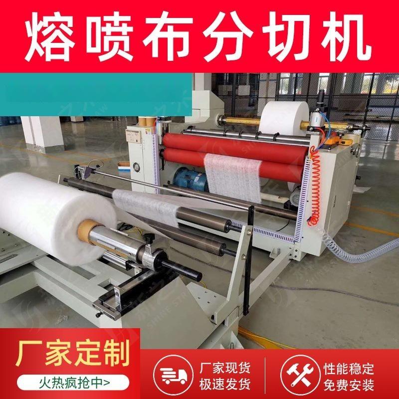 熔噴布分切機 廠家直銷全自動熔噴分切生產設備 張家港廠家定製