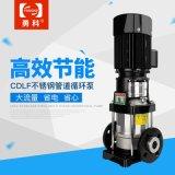 CDLF8立式不鏽鋼多級離心泵 衛生級管道增壓泵
