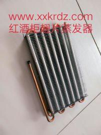 無霜風冷紅酒櫃蒸發器冷凝器