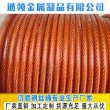 3MM晾衣 拉線 防盜包膠鋼絲繩 優質塗塑碳素鋼鋼絲繩加工定制