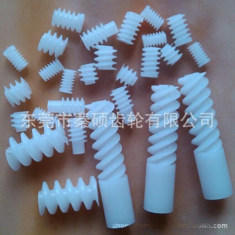 東莞專業塑膠蝸桿廠塑料蝸桿 豬腸牙 耐磨損低噪音價格優現貨gy