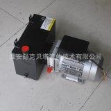 220V0.75KW-6L方油箱液壓動力單元