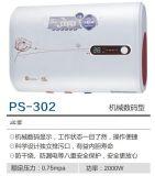 儲水式電熱水器PS-302