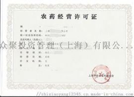 上海农药经营许可证审批