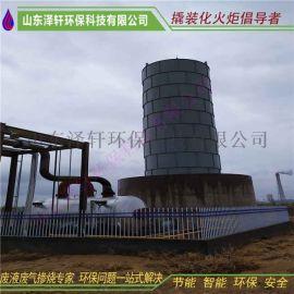 厂家供应地面火炬内燃式化工石油废气处理