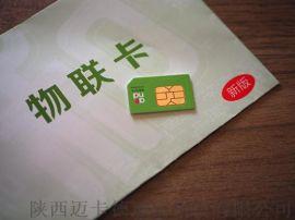 物聯網卡支持的業務類型和資費