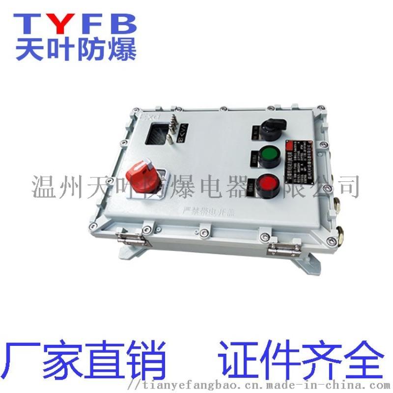 BXMD-5T防爆配电箱化工厂专业照明动力电源箱