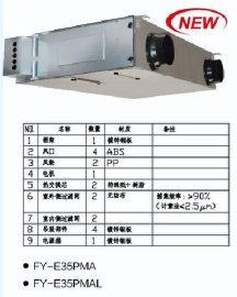 松下新风系统全热交换器FY-E35PMA