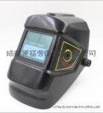自動電焊面罩