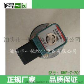 加工铸造工业DMF-Z-20直角电磁脉冲阀
