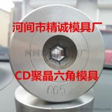 CD异型模具 CD钻石六角模具 异型CD聚晶模具